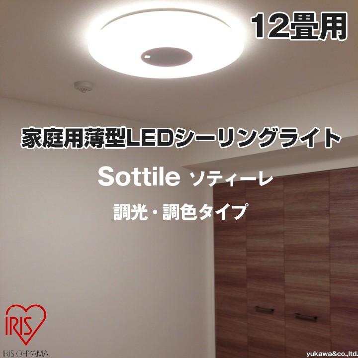 家庭用薄型LEDシーリングライト Sottile 調光・調色 12畳用