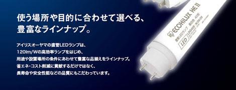 アイリスオーヤマの高品質なLED蛍光灯「ECOHiLUX HE2」