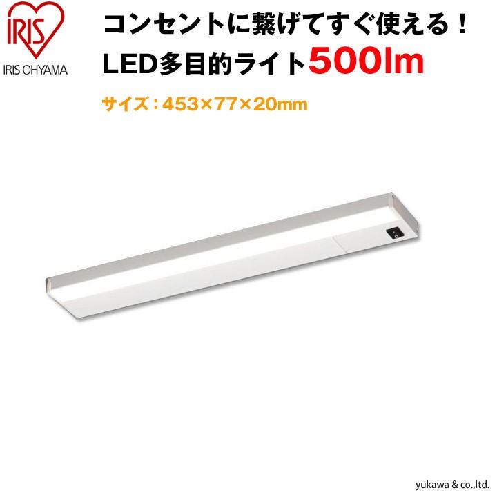 工事不要 LED多目的ライト 500lm 453mmタイプ