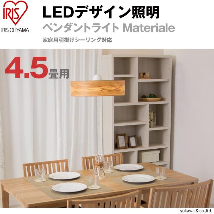 LEDシーリング ペンダントライト Materiale 4.5畳シーリングタイプ