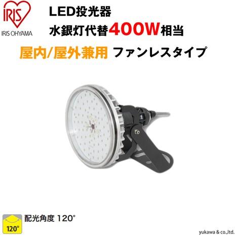 LED投光器 400W相当 屋内屋外兼用ファンレスタイプ120