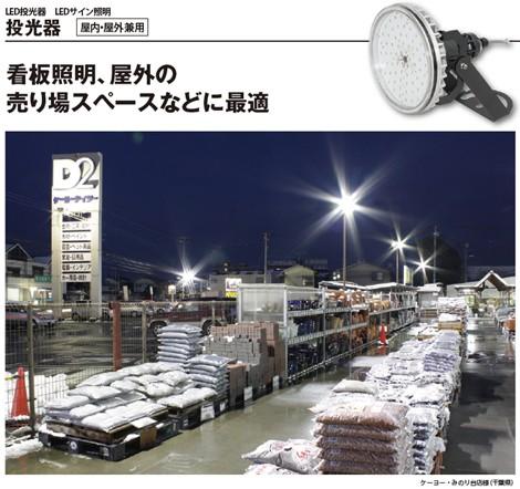 看板照明、屋外の売り場スペースなどに最適なLED投光器