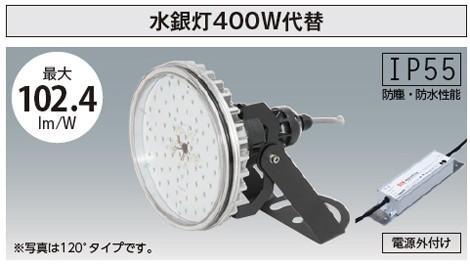 水銀灯400W相当 IP55防水・防塵性能 ファンレス 配光角度120°