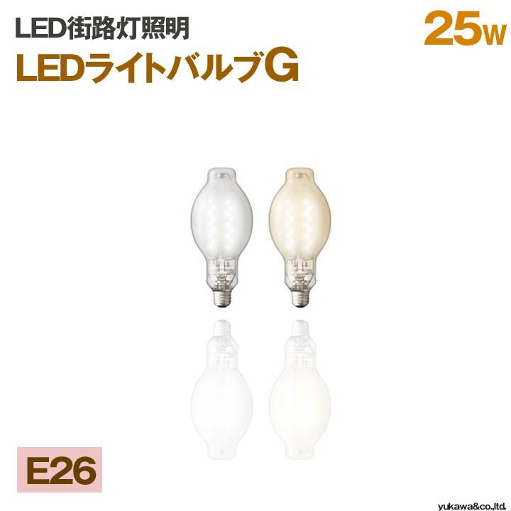 LED街路灯 LEDライトバルブG 25W