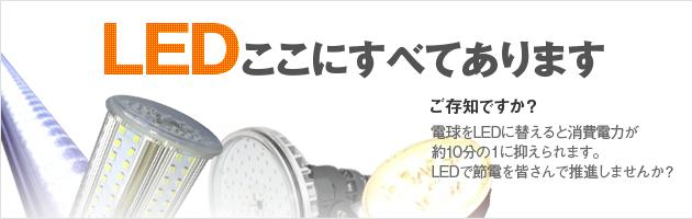 LED推進プロジェクト