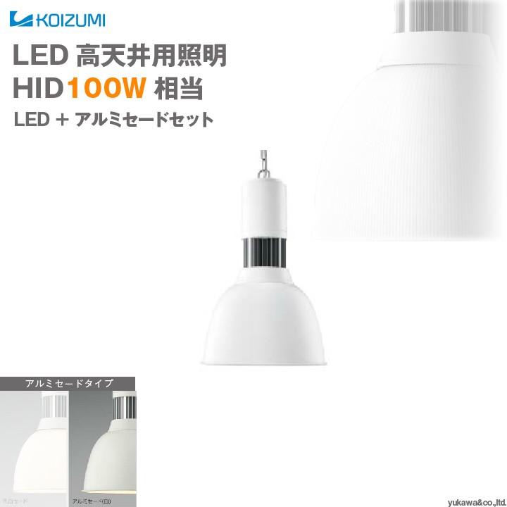 コイズミ照明 LED高天井用照明 HID100W相当 アルミセードタイプ
