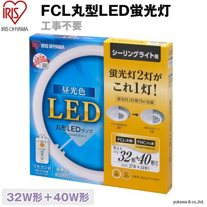 丸型LED蛍光灯 FCL蛍光灯型 工事不要 32形+40形