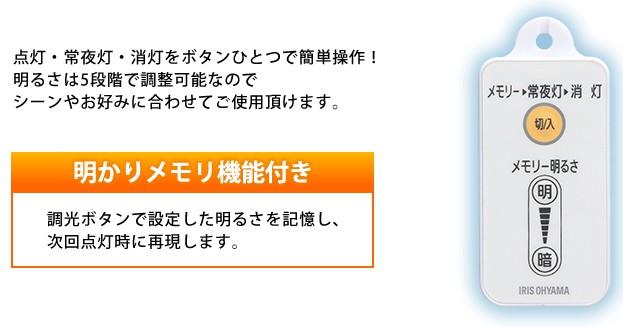 5段階の明るさを調整できるリモコンも付属