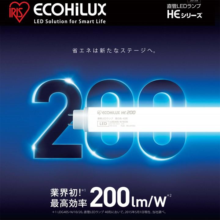 LED蛍光灯 ECOHiLUX HE200 40形 昼白色 2000lm