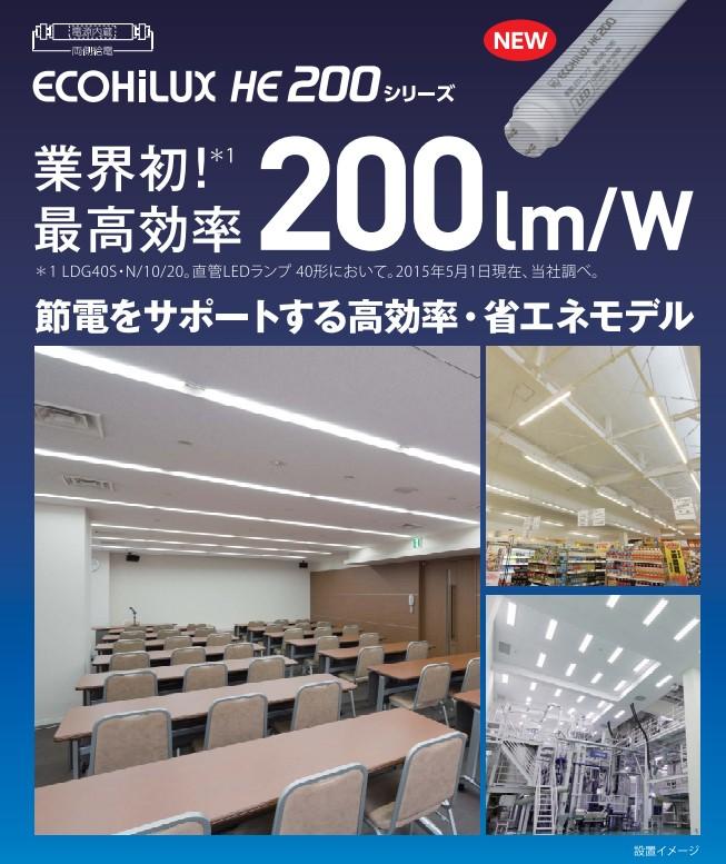 業界初の高効率200lm/Wモデル