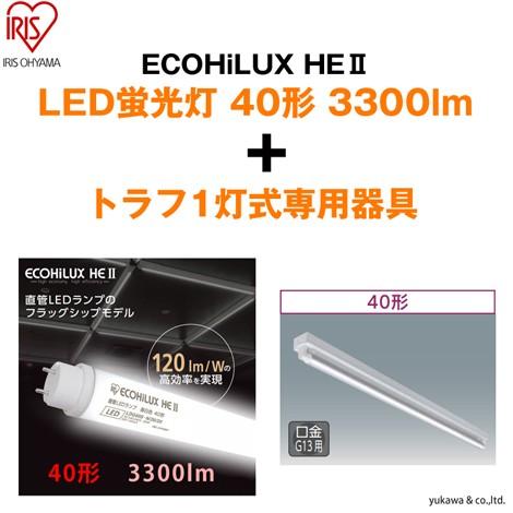 「ECOHiLUX HE2 40形3300lm」1本と「トラフ1灯式」の専用器具セット