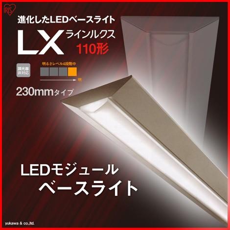 アイリスのLEDベースライト110形 230mmの中で一番明るいタイプ