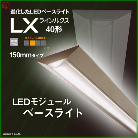 アイリスのLEDベースライト40形 150mmの中で3番目に明るいタイプ