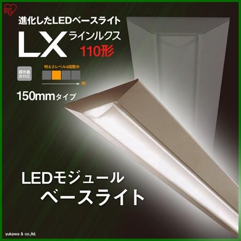 アイリスのLEDベースライト110形 150mmの中で3番目に明るいタイプ