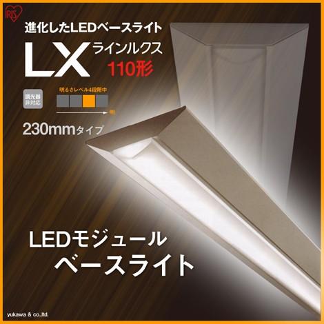アイリスのLEDベースライト110形 230mmの中で2番目に明るいタイプ