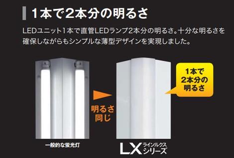 LEDモジュール1本で2本分の明るさ