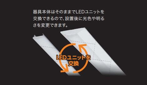 LEDモジュール部のみの変更も可能!