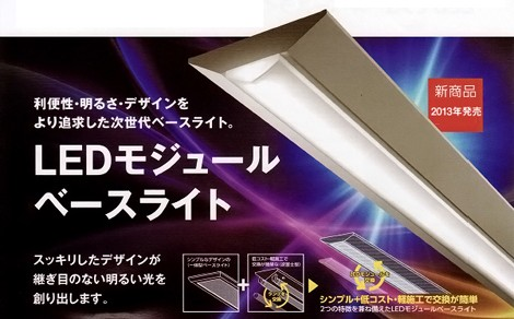 利便性・明るさ・デザインを追求した次世代ベースライト