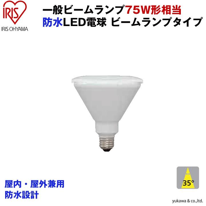 防水LEDビーム電球E26 一般ビーム電球75W相当