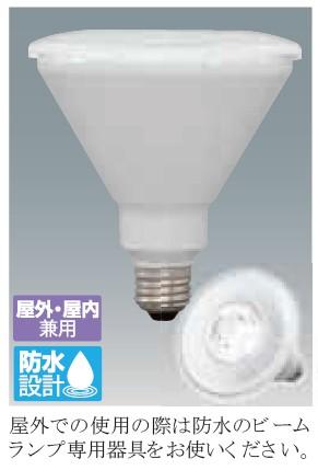 ビーム角35°の防水LEDビーム電球。選べる昼白色と電球色。