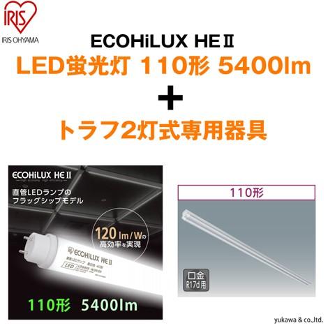 「ECOHiLUX HE2 110形5400lm」2本と「トラフ2灯式」の専用器具セット