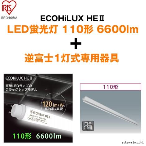 「ECOHiLUX HE2 110形6600lm」1本と「逆富士灯1灯式」の専用器具セット