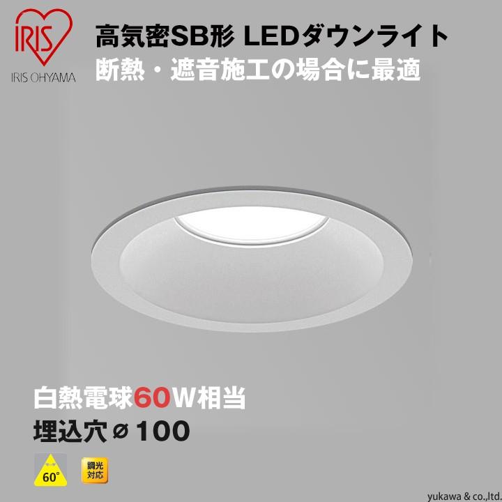 高気密SB形LEDダウンライト 埋込穴100 調光対応 60W相当
