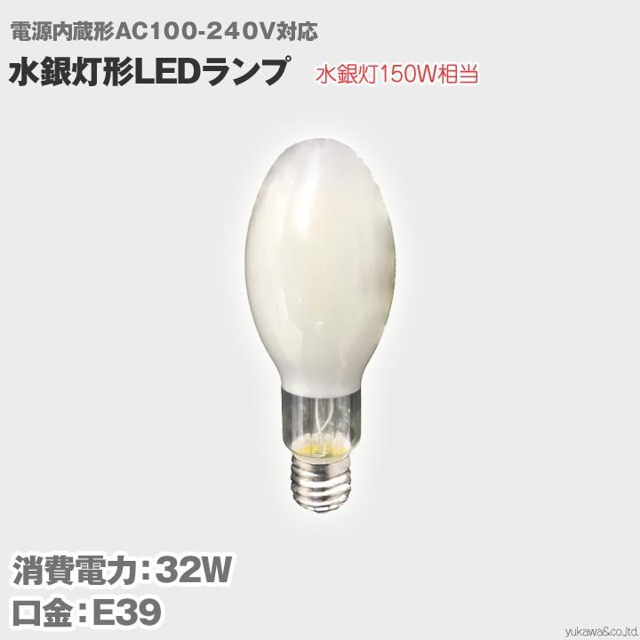水銀灯形LEDランプ 口金E39 電源内蔵形 昼白色