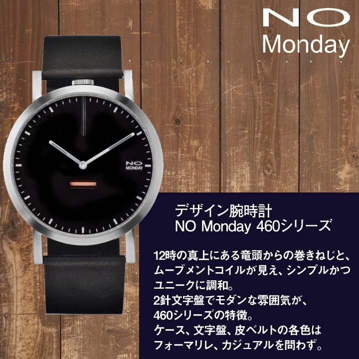 デザイン腕時計No Monday460シリーズ
