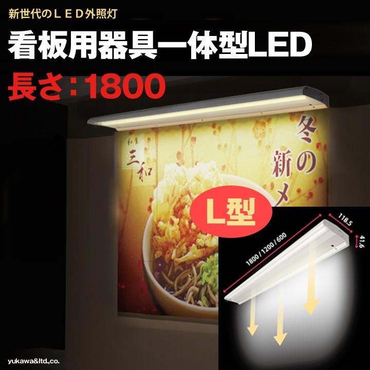 看板用器具一体型LED外照灯 L型 長さ1800