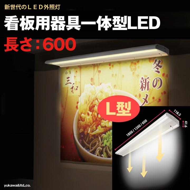 看板用器具一体型LED外照灯 L型 長さ600