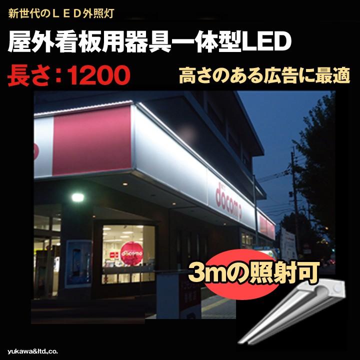 屋外看板用器具一体型LED外照灯 3m照射可 長さ1200