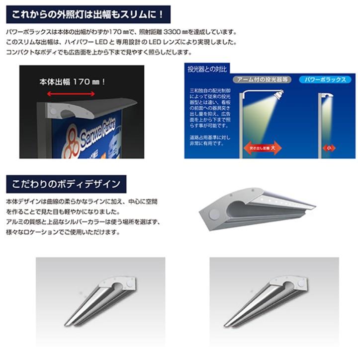 pol-led-power1200_2.jpg