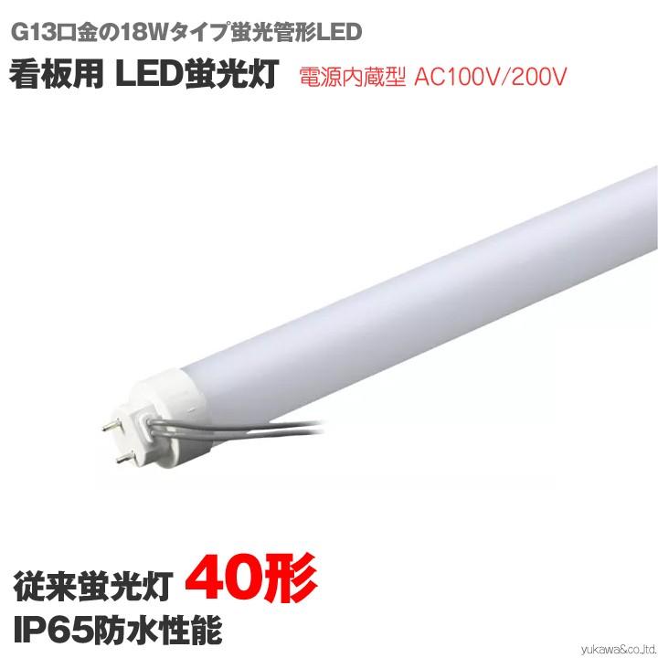看板用 LED蛍光灯 40形 G13口金の18Wタイプ蛍光管形LED
