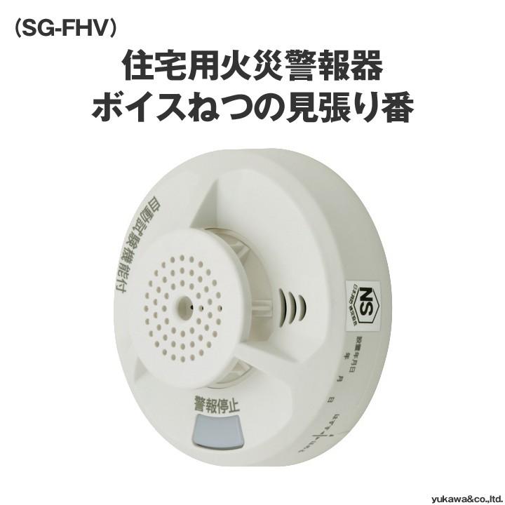 住宅用火災警報器 ボイスねつの見張り番