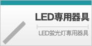 LED専用器具