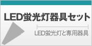 LED蛍光灯器具セット