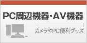 PC周辺機器・AV機器