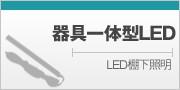 器具一体型LED