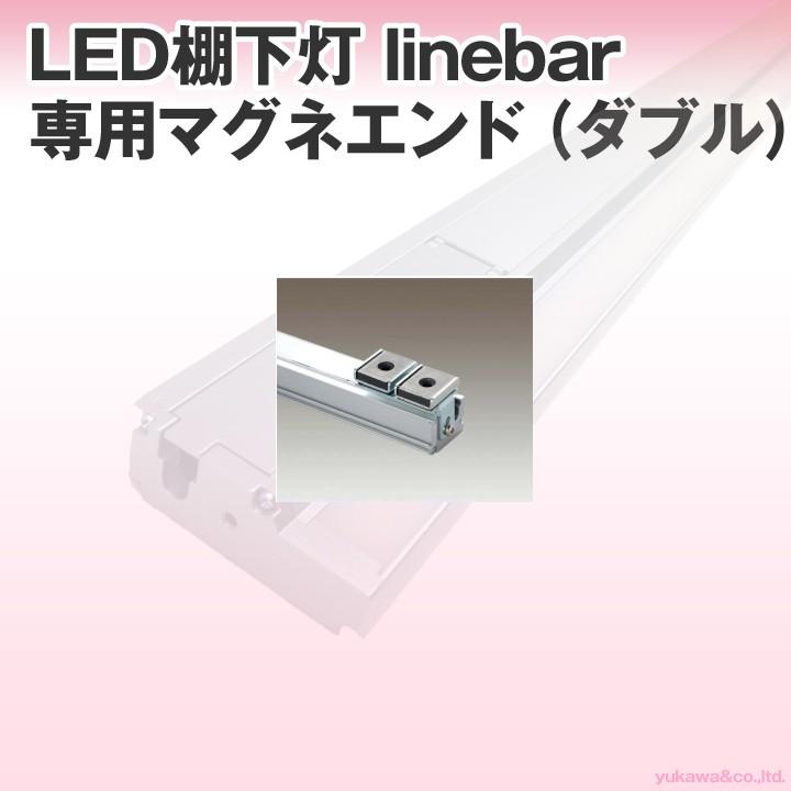 LED棚下灯 linebar専用 マグネエンド(ダブル)