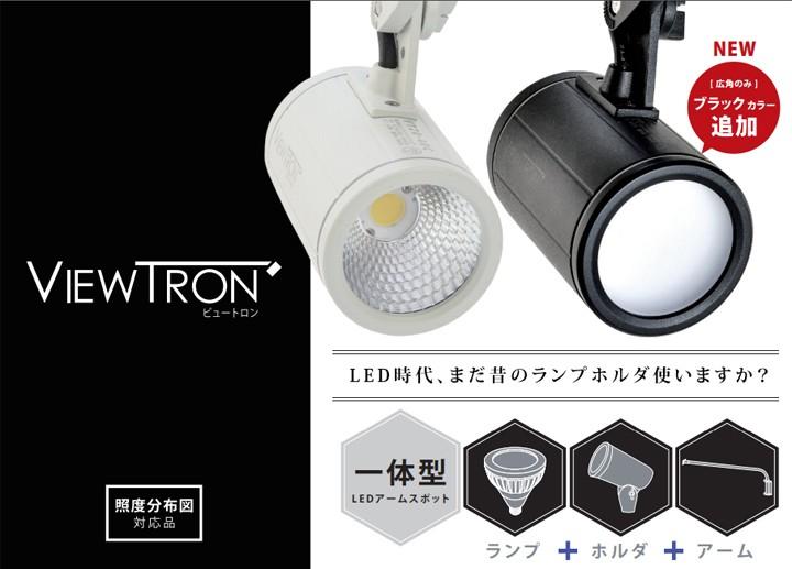 一体型LEDアームスポットが新登場!