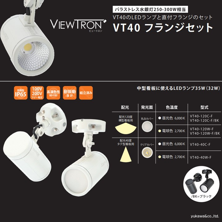 屋外サイン用LEDアームスポットViewTron フランジセット 35W