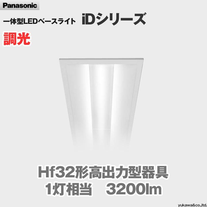 パナソニック LEDベースライト iDシリーズ 一般タイプ 3200lm 調光