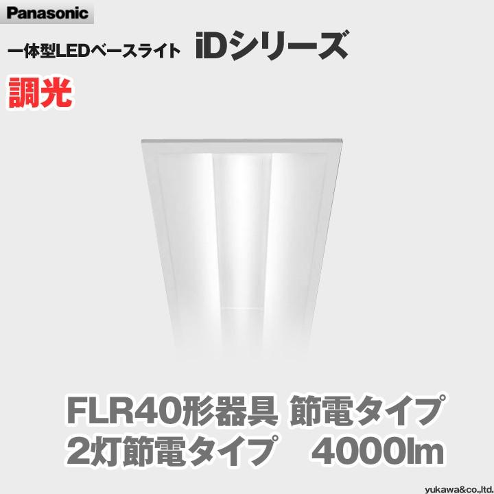 パナソニック LEDベースライト iDシリーズ 一般タイプ 4000lm 調光