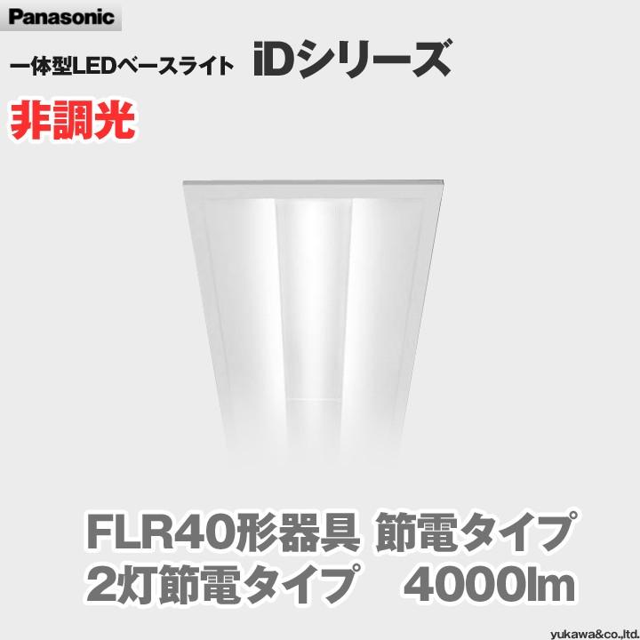 パナソニック LEDベースライト iDシリーズ 一般タイプ 4000lm 非調光