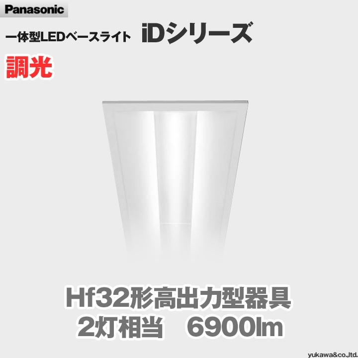 パナソニック LEDベースライト iDシリーズ 一般タイプ 6900lm 調光