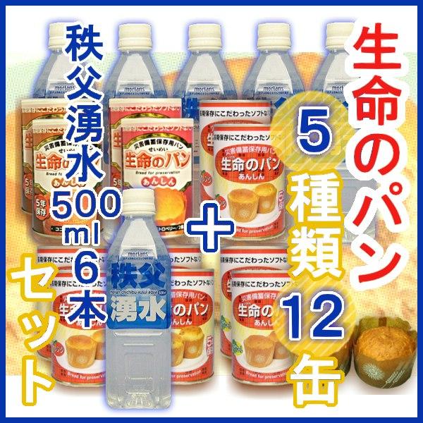 生命のパン5種類12缶+秩父湧水500ml6本セット