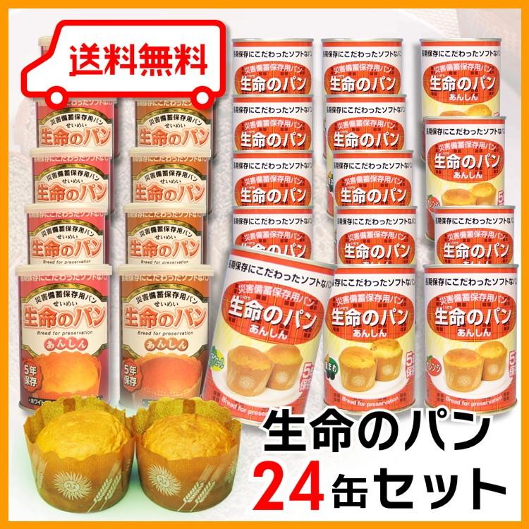 5種類24缶セット