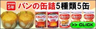 生命のパン5種類5缶セット