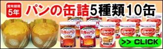 生命のパン5種類10缶セット